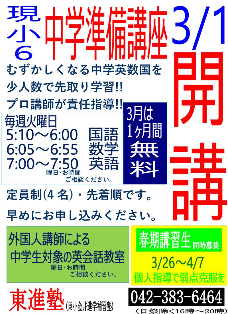 東進塾・中学準備講座