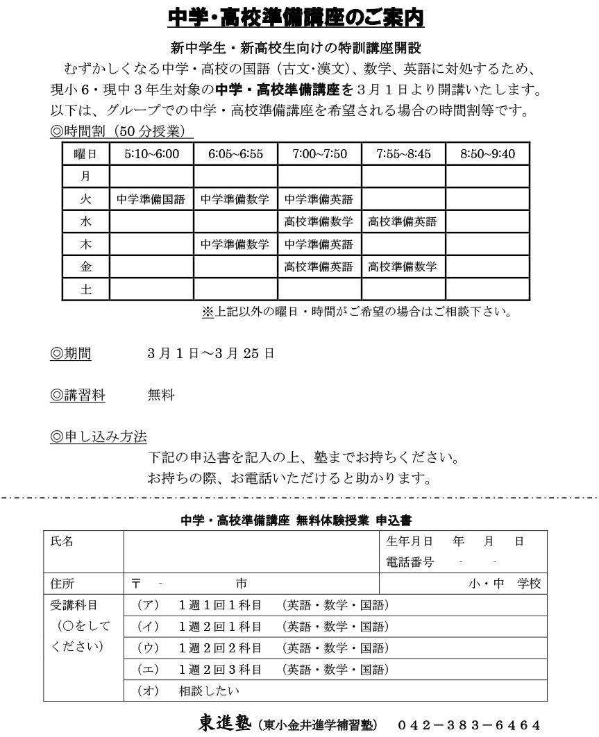 東進塾・中学・高校準備講座のご案内